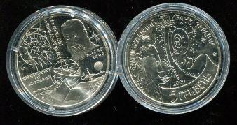 5 гривен 2009 год (год астрономии) Украина