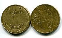 1 гривна 2005 год (60 лет) Украина