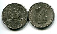 2 драхмы 1971 год Греция