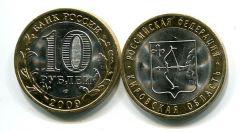 10 рублей 2009 год СПМД (Кировская область) Россия