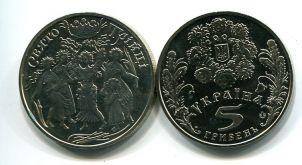 5 гривен 2004 год (Троица) Украина