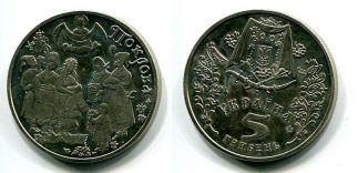 5 гривен 2005 год (Покров) Украина