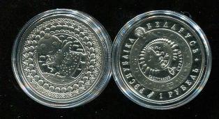 1 рубль 2009 год (стрелец) Беларусь