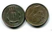 1 франк года разные (от 1966 до 1984 года) Люксембург