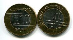 10 рупий 2006 год Индия