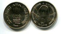 5 рупий 2009 год - 100 лет со дня рождения Святой Альфонсы Индия