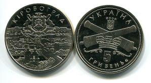 5 гривен (Кировоград) 2004 год Украина