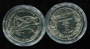 2 гривны 2006 год (пилкохвост) Украина