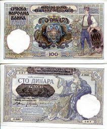 100 динар 1941 год Сербия