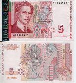 5 лев 1999 год Болгария