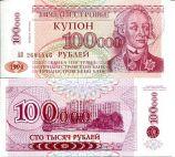 100000 рублей 1994 год Приднестровье