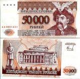 50000 рублей 1995 год Приднестровье