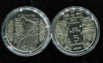 5 гривен 2009 год (Стельмах) Украина