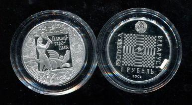 1 рубль 2009 год (покати-горошек) Беларусь