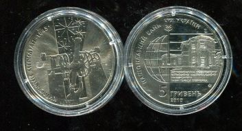 5 гривен 2010 год (Киевский меридиан) Украина