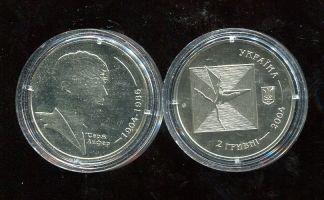 2 гривны 2004 год (С. Лифар) Украина