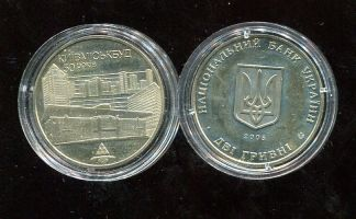 2 гривны 2005 год (50 лет Киевгорстроя) Украина