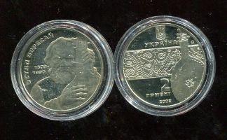 2 гривны 2003 год (О. Вересай) Украина