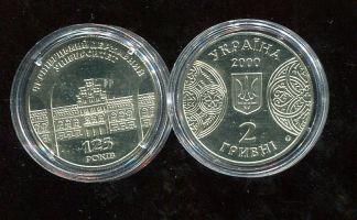 2 гривны 2000 год (125 лет) Украина