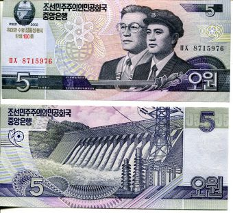 5 вон Северная Корея (ГЭС)