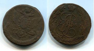 5 копеек 1767 год Россия