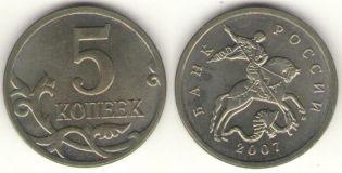 5 копеек, регулярная, 2007 год Россия, ММД