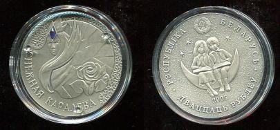 20 рублей 2005 год (Снежная Королева) Беларусь