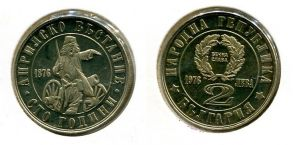 2 лева 1976 год (100 лет восстанию) Болгария
