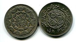 20 риалов 1981 год Иран