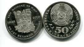 50 тенге 2010 год (65 лет победы) Казахстан