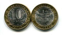 10 рублей 2010 год СПМД  (Юрьевец) Россия