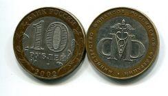 10 рублей Министерство финансов РФ (Россия, 2002)