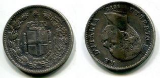 1 лира 1899 год (серебро) Италия