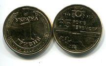 1 гривна 2010 год (65 лет победы) Украина