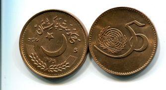 5 рупий 1995 год (50 лет ООН) Пакистан