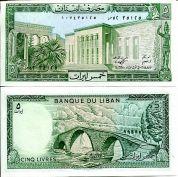 5 ливров 1986 год Ливан