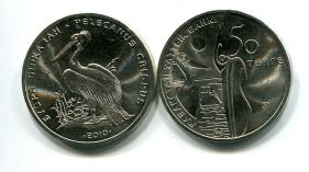 50 тенге 2010 год (пеликан) Казахстан