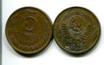 5 копеек (года разные) СССР