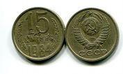 15 копеек 1984 год СССР