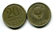 20 копеек 1982 год СССР