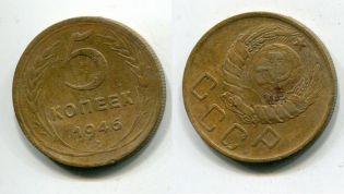 5 копеек 1982 год СССР