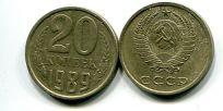 20 копеек 1989 год СССР