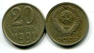 20 копеек 1991 год СССР