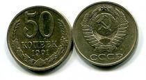 50 копеек 1991 год СССР