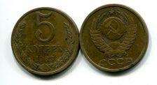 5 копеек 1983 год СССР
