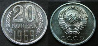 20 копеек 1969 год СССР