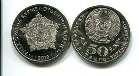 50 тенге 2010 год (орден Курмет) Казахстан