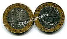 10 рублей 2001 год ММД (Гагарин) Россия