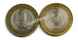 10 рублей Удмуртская Республика (Россия, 2008, серия «РФ», СПМД)