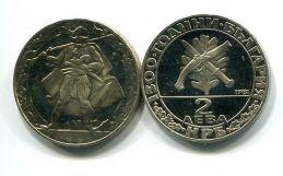 2 лева 1981 год Болгария